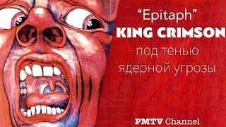 Скачать Страх перед ядерным холокостом в песне Epitaph группы King Crimson POLITROCK
