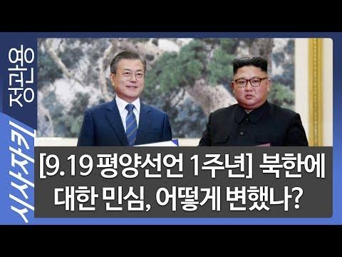 [9.19 평양선언 1주년] 북한에 대한 민심, 어떻게 변했나?|북한에 대해 떠올리는 키워드|김춘석 본부장(한국리서치)&전민기 팀장(빅커뮤니케이션)|시사자키 정관용입니다