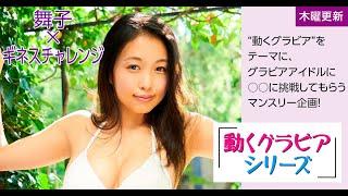 【ヤンマガWeb】動くグラビアシリーズ!! 舞子が水着でギネスチャレンジ①