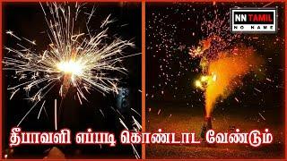 How To Celebrate Diwali Festival In Tamil தீபாவளி பண்டிகை கொண்டாடும் முறை