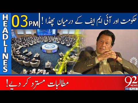 Pakistan rejects IMF demands | Headlines | 03:00 PM | 31 May 2021 | 92NewsHD