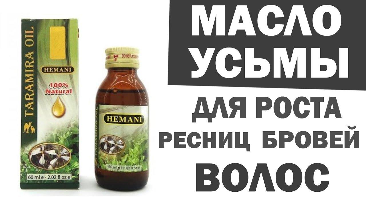Косметика и парфюмерия sexy brow henna масло усьмы для ресниц 10 мл в интернет-магазине ozon. Ru: смотрите фото и описания товаров sexy.