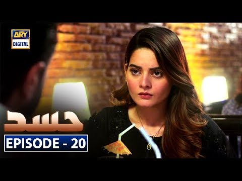 Hassad Episode 20   19th August 2019   ARY Digital [Subtitle Eng]