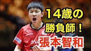 卓球界の天才、張本智和!14歳にして最強!素人でもわかる、衝撃的なプ...