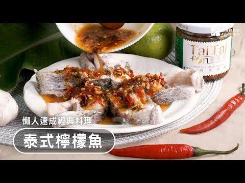 【快速煮經典泰國料理】電鍋做泰式檸檬魚~免切菜懶人煮法!Thai Recipes:Steamed F