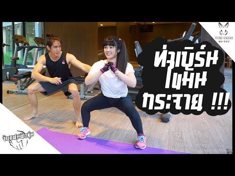 Workout : ออกกำลังกาย ระเบิดไขมัน ใน 10นาที! Feat.จับแฟนฟิตหุ่น - วันที่ 02 Feb 2018