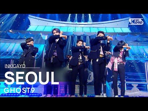 GHOST9(고스트나인) - SEOUL @인기가요 inkigayo 20210314