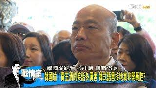 韓國瑜抗民調唱衰喊