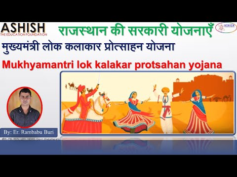 मुख्यमंत्री लोक कलाकार प्रोत्साहन योजना || Mukhyamantri Lok Kalakar Protsahan Yojana