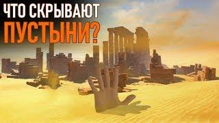 Что от нас спрятали под песками пустынь?