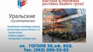 видео Доставка груза из Москвы, грузоперевозки из Москвы по всей России автомобильные и контейнерные перевозки