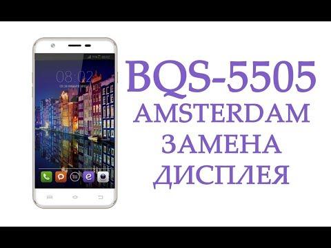 Замена дисплея BQ Amsterdam BQS-5505 \ Replacement Display BQ Amsterdam BQS-5505