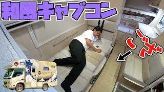 車内にござ!?和風キャンピングカー「葛飾北斎ラッピングカー」が凄い!後編