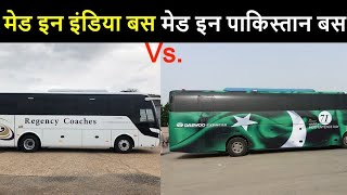 Made In Pakistan Buses Vs Made In India Buses | 100 Million Percent Difference | TrainSome