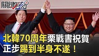 北韓70周年栗戰書親自祝賀 華麗閱兵背後卻是正步踢到半身不遂! 關鍵時刻 20180910-3 朱學恒