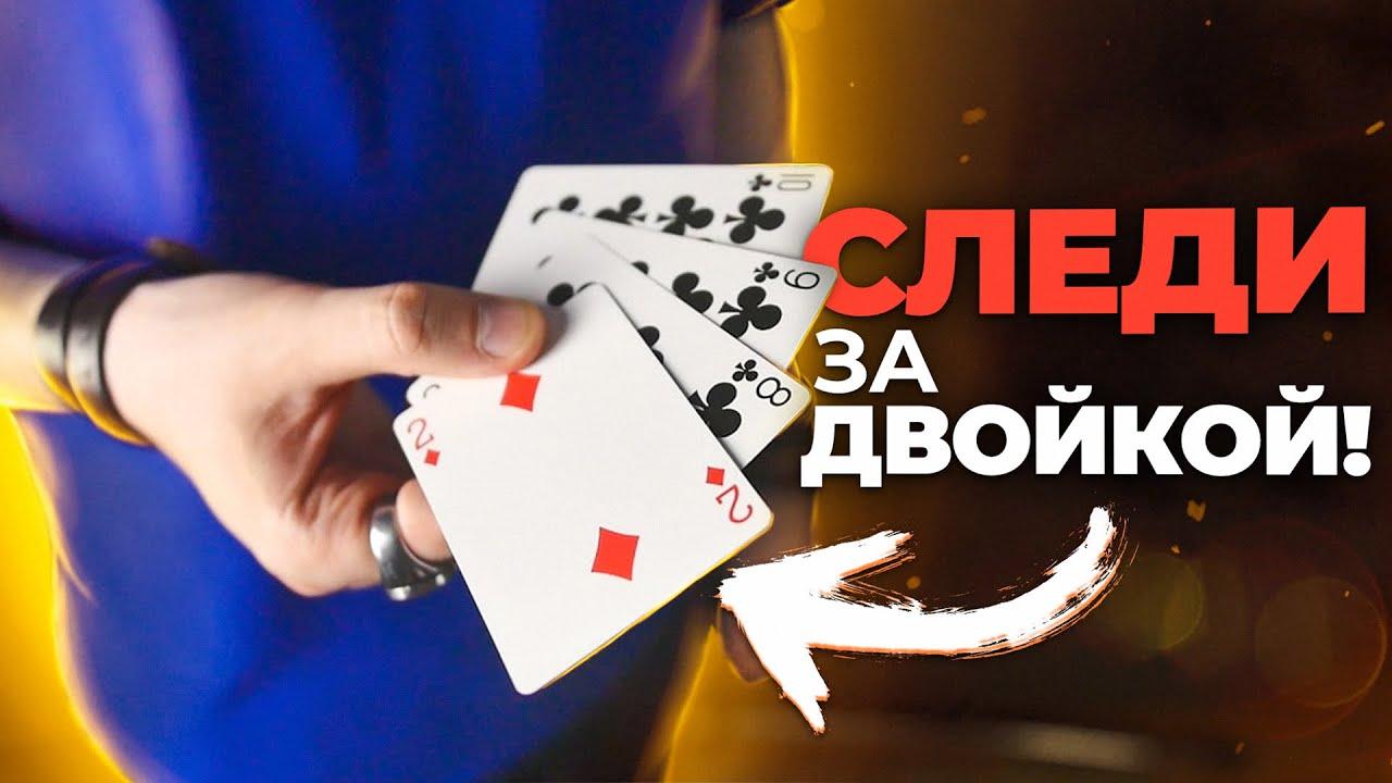 КАРТОЧНЫЙ ФОКУС С НЕОЖИДАННОЙ КОНЦОВКОЙ!!! ОБУЧЕНИЕ ФОКУСАМ С КАРТАМИ