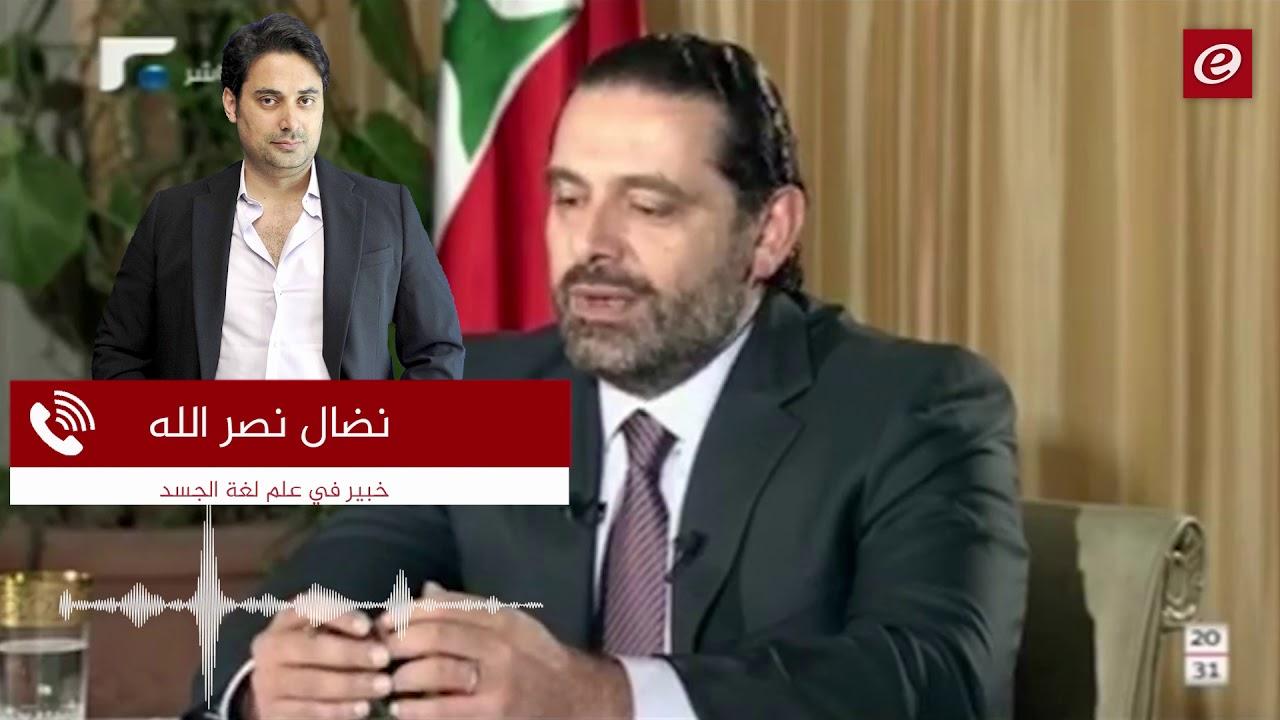تشريح مقابلة الحريري التلفزيونية: