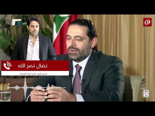 """تشريح مقابلة الحريري التلفزيونية: """"أظافر مُهمَلة وموقع تصوير خفي"""""""