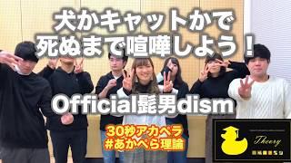 あかぺら理論 2019/02/09 東京都市大学アカペラサークルGroove Theory T...