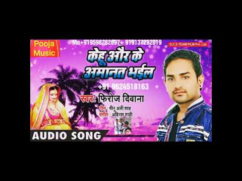 Bewafa Kehu aur ki Amanat by Bhojpuri singer Firoz Deewana new song latest