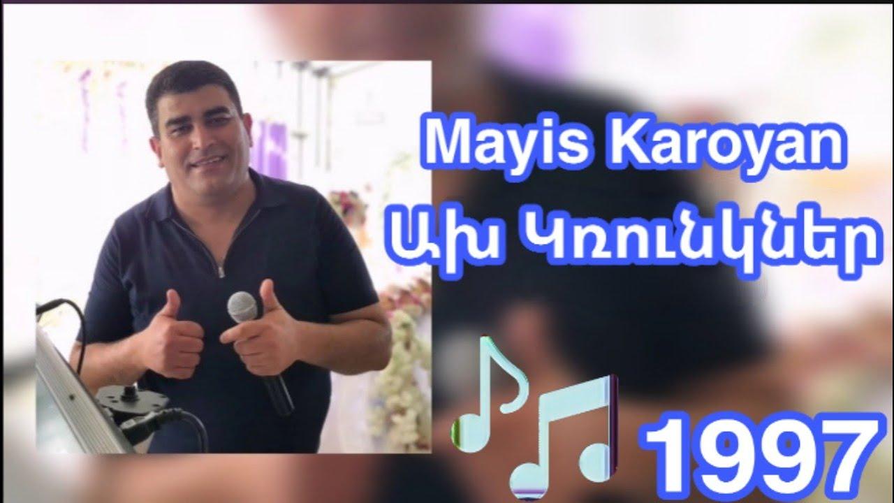 Mayis Karoyan - Akh Krunkner 🎵 | Ախ Կռունկներ // Official Audio \\