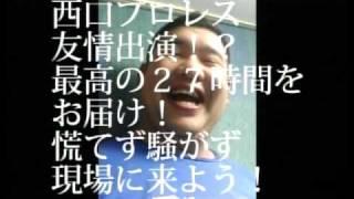 宮川賢と浜田翔子のニンニンちくび2009年6月22日(月)② なんとなんと舞...
