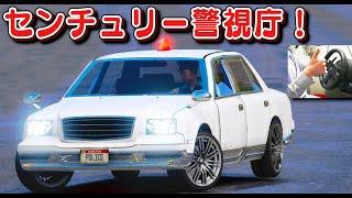 【GTA5】センチュリー警視庁!要人の送迎にも用いられる最高級セダンのトヨタ・センチュリーの覆面パトカーが誕生!盗難車と白熱のカーチェイスをする!ハンコンで運転 警察官になる#424【日本警察編】ほぅ