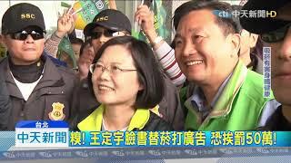 20190816中天新聞 糗! 王定宇臉書替菸打廣告 恐挨罰50萬!