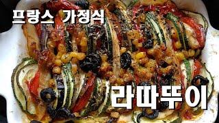 에어프라이어로 (닭가슴살 라따뚜이만들기)/ 입과눈이 동…