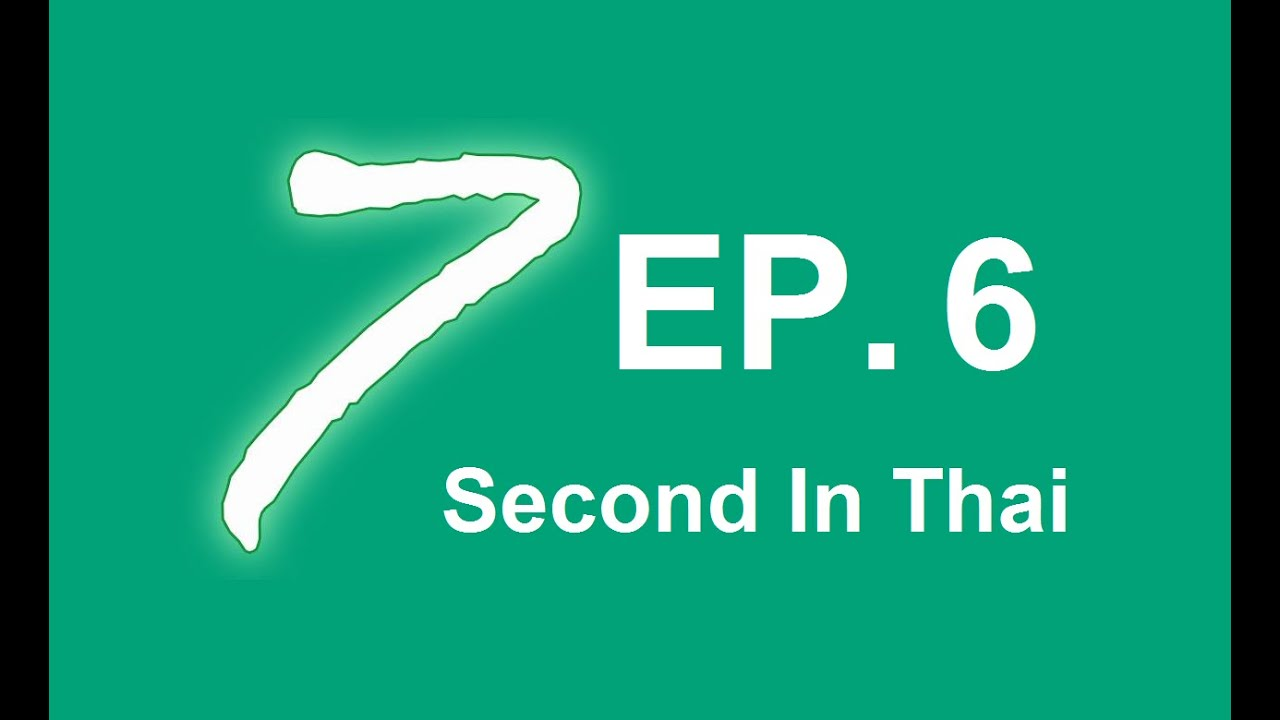 Download 7 Second In Thai พากย์ไทย EP . 6