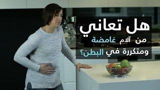 اعراض واسباب القولون العصبي