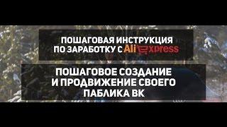 Создание паблика Вконтакте для заработка.Заработок на пабликах Вконтакте.