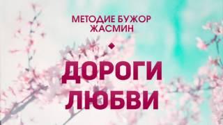Методие Бужор и Жасмин –Дороги Любви