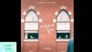 Gambar cover Stray Kids (스트레이 키즈) - Mixtape : On Track (바보라도 알아)('Digital Single Album'[Mixtape : On Track])