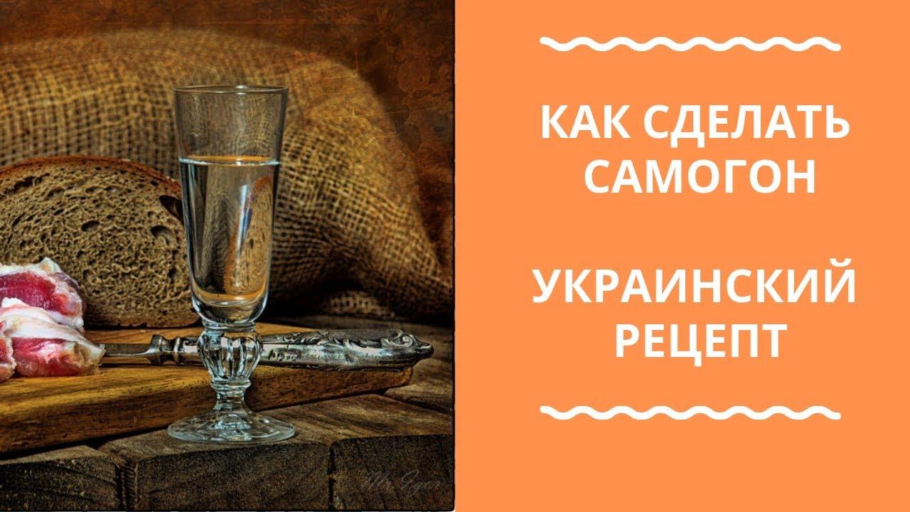 Водка.  Лучший рецепт Водки в Домашних условиях.Как Сделать Самогон по Украинскому Рецепту.