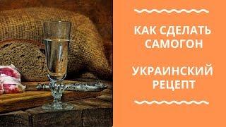 Водка. Как Сделать Самогон по Украинскому Рецепту. Рецепт Самогона в Домашних Условиях