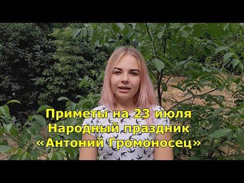 Народный праздник «Антоний Громоносец». Приметы и традиции на 23 июля.