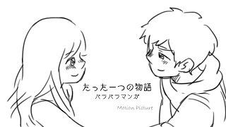 結婚式 パラパラ漫画 サプライズ演出