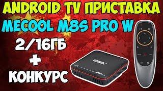 📺Вся правда про Android TV box Mecool M8s Pro W c голосовым управлением! Конкурс с призом mi band3!