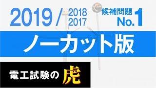 2019年度 第二種電気工事士技能試験 候補問題No.1 ノーカット版 (2018/2017年度対応)