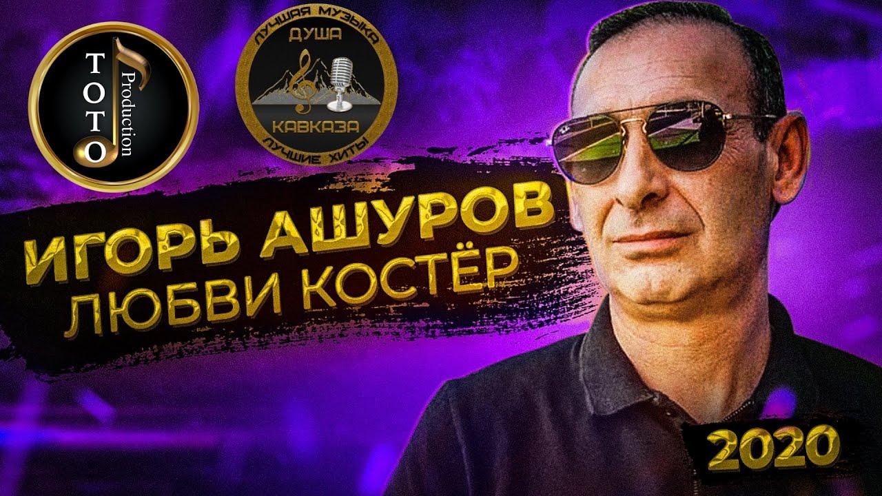 Игорь Ашуров - Любви Костер - Лирика Шансона 2020