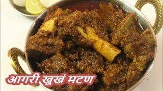 चमचमीत मसालेदार आगरी पद्धतीचे सुकं मटण /Aagri Suka Mutton/recipe in Marathi
