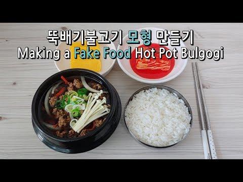 뚝배기불고기 모형 만들기 Making a Fake food Hot Pot Bulgogi(korean food)