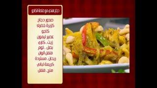 ارز بالخضروات والكاري – دجاج هندي مع صلصة الكاجو – جمبري بانية  #الشيف #الشربينى #cbcsofra