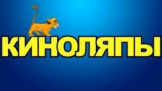 Киноляпы мультфильма Барбоскины#1