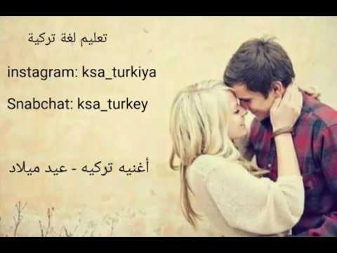اجمل اغنية لعيد الميلاد بالتركي مترجمة للعربي