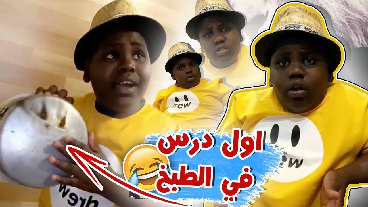 محاولات عزازي عشان يعلم حمد الطبخ
