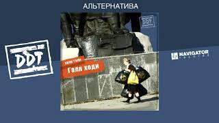 ДДТ - Альтернатива (Аудио)