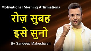 MORNING MOTIVATIONAL VIDEO By Sandeep Maheshwari | DAILY MORNING AFFIRMATIONS in Hindi