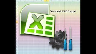 Excel Умная таблица, форматировать как таблицу